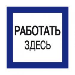 "Плакат ""Работать здесь"" 250х250мм пластиковая основа (ZP-RBZD)"