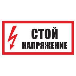 """Плакат """"СТОЙ! Напряжение! """" 150х300 пластиковая основа (ZP-STU)"""