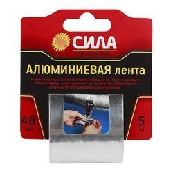 Клейкая лента СИЛА алюминиевая 48мм*5м