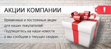 Акции от Трикотаж-Иваново.рф